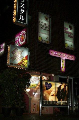 Love hotel en Shibuya. By edans @Flickr. Alkuperä: http://www.flickr.com/photos/edans/2212435909/ Lisenssi: http://creativecommons.org/licenses/by/2.0/deed.en
