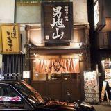Ramenin historia: riisipulaa, yakuzoja ja Yhdysvaltain miehityksen historiaa